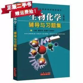 生物化学辅导与习题集(第三版)