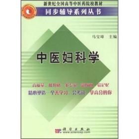 新世纪全国高等中医药院校教材:中医妇科学