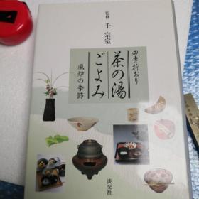 四季轮回茶道具之风炉的季节