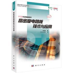 高密度电路板技术与应用