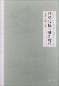 抒情传统与维新时代:辛亥前后的文人、文学、文化