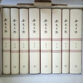 金克木集(全八卷)