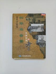 京都古地图库:北平市全图民国时期 老地图