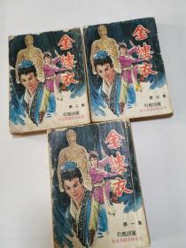 老版武侠小说《金缕衣》全三册 司马翎作品