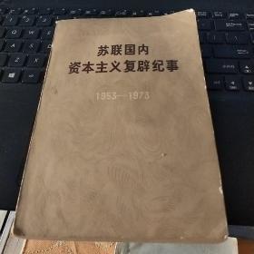 苏联国内资本主义复辟纪事/CF4-20