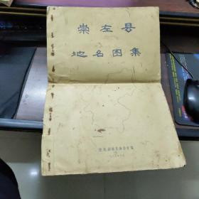 崇左县地名图集