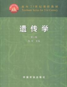 遗传学(朱军)(第三版)(21)