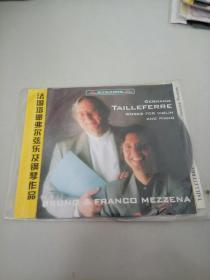 法国塔耶佛尔弦乐及钢琴作品CD【光盘测试过售出概不退换】