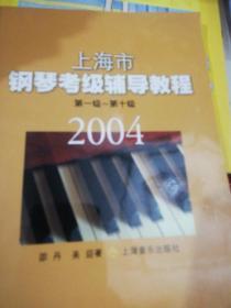 上海市钢琴考级辅导教程:第一级~第十级:2004 正版现货0354S
