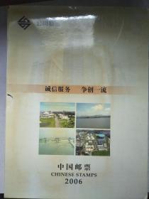 2006中国邮票年册 附有小本票