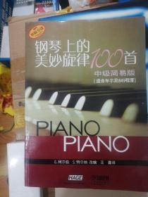 钢琴上的美妙旋律100首(中级简易版)定价35(适合车尔尼849程度)正版现货 0250Z