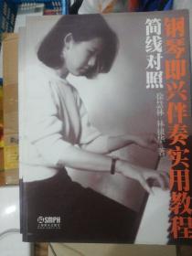 简线对照钢琴即兴伴奏实用教程 正版现货0250Z
