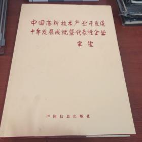 中国高新技术产业开发区十年发展成就暨代表性企业