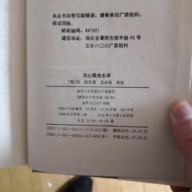 文心雕龙全译(硬精装)