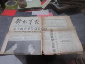 解放军报1997年  星期日   库2