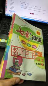 七彩课堂语文北师大版 五年级上册 教师用书