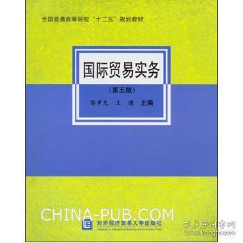 国际贸易实务(第5版)