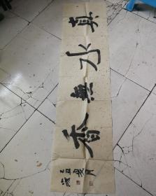 李小成。中国美协书协双会员