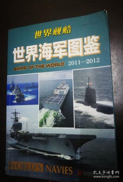 世界舰船世界海军图鉴2011---2012