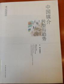 中国媒介转型与趋势