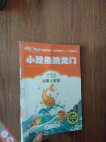 小鲤鱼跳龙门(彩图注音版)
