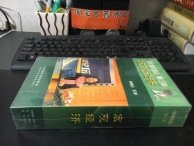 名家论坛第三部:宏观经济 韩秀云主讲 (12张VCD)原价580元 未开封