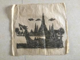 民国皮纸--原拓  凹凸立体感 很强  佛教类  规格 54x50