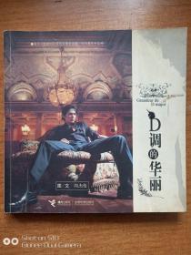 D调的华丽(周杰伦亲笔签名,保真!)