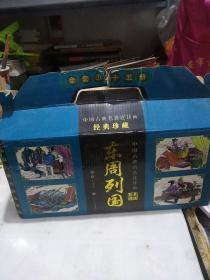东周列国-中国古典名著连环画(全套55本)
