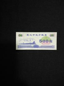 1989年武汉市地方粮票(500克)  1张。    (编号26)