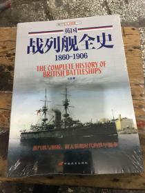 英国战列舰全史:1860-1906