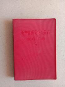 无产阶级文化大革命文件汇编。(红塑料皮)包头市革委会(宣)