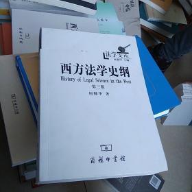 法学文库:西方法学史纲(第三版)