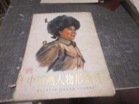 中国画人物形象选  16张