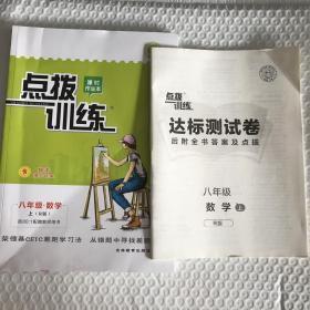 2019秋新版荣德基点拨训练【点训】8-八年级数学(人教版)上册R版