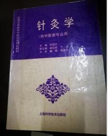 针灸学(供中医药类专业用)