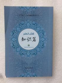 《古兰经》、圣训精选系列丛书:知识篇(汉文 阿拉伯文)
