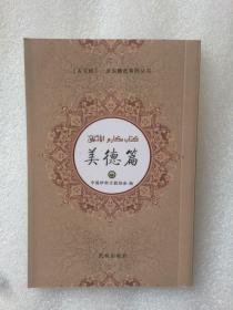 《古兰经》、圣训精选系列丛书:美德篇(汉文 阿拉伯文)