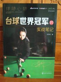 《台球世界冠军的实战笔记》