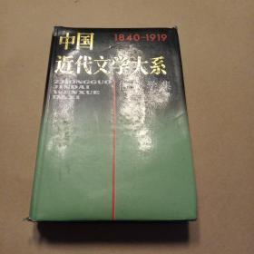 中国近代文学大系(1840-1919) 第七集.第21卷.俗文学集二