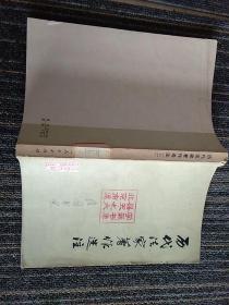 历代法家著作选注(上)
