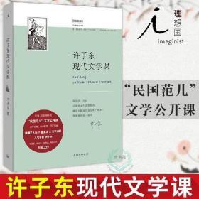 许子东现代文学课