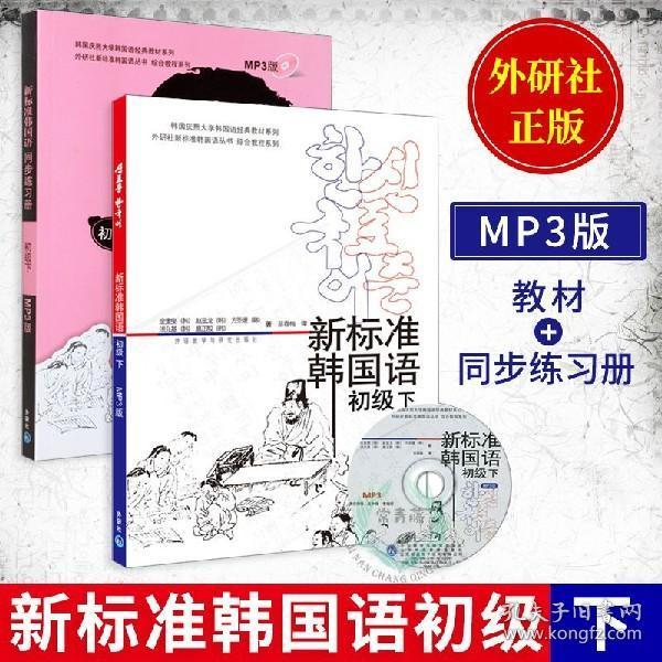 新标准韩国语(初级2)