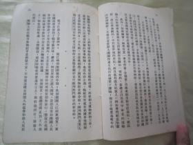 """稀见民国老版""""精品红色文学""""《加里宁—论我们苏联人民的道德面貌》,加里宁 著,32开平装一册全。""""外国文书籍出版局""""一九四五年,道林白纸精印刊行。版本罕见,品如图!"""
