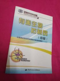 国家职业资格培训教程:有害生物防制员(中级)
