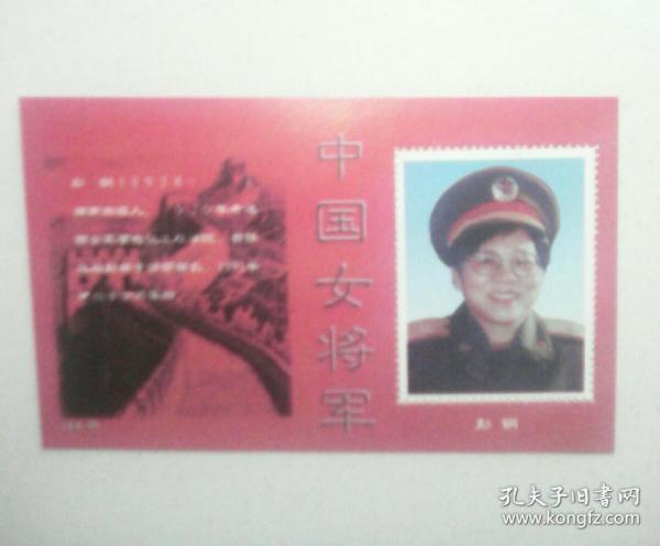 中国女将军----(9)彭钢(纪念张)