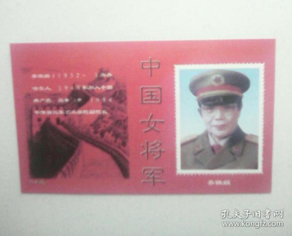 中国女将军----(8)乔佩娟(纪念张)