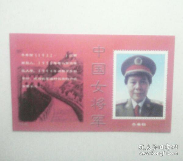 中国女将军---(6)李希楷(纪念张)