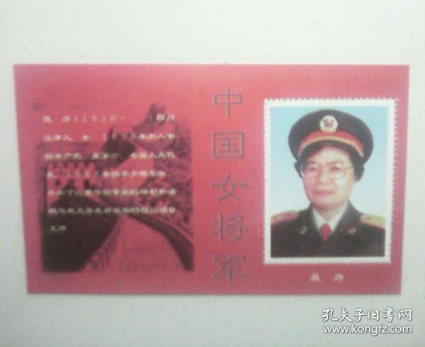 中国女将军---(2)聂力(纪念张)