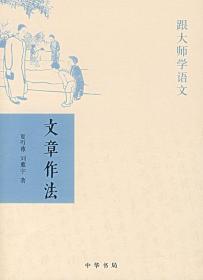 文章作法:跟大师学语文